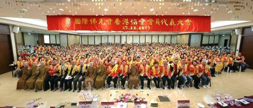國際佛光會香港協會2017年會員代表大會暨理事改選 薪火相傳 廣結善緣
