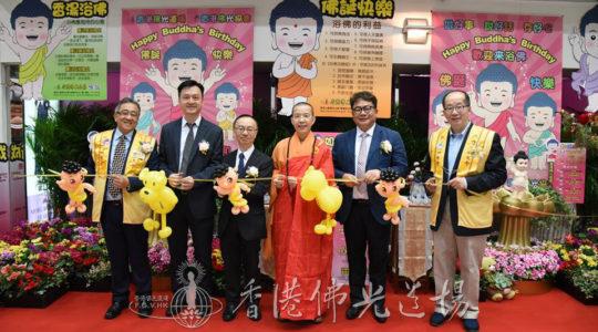 踏入香港社區 屢創浴佛先河