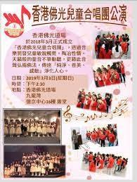 香港佛光兒童合唱團公演
