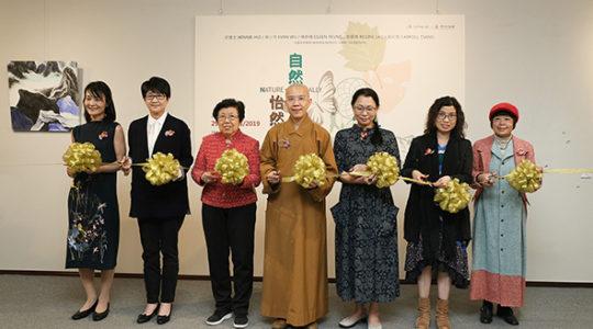 佛光緣美術館「自然.怡然」開幕禮 20190209