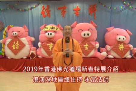 香港佛光道場2019年新春特展