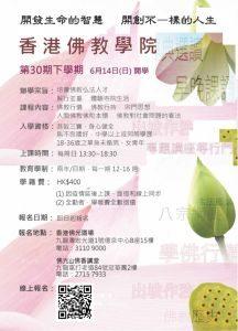 第30期香港佛教學院