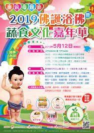 2019佛誕浴佛暨蔬食文化嘉年華