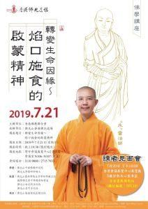 佛學講座 轉變生命因緣~焰口施食的啓蒙精神