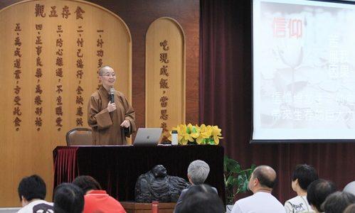 覺毓法師:願力和信仰 帶給人生無窮力量