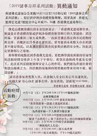 2019諸事吉祥系列活動 異動通知
