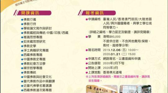 佛光大學 香港境外佛教學系 碩士班