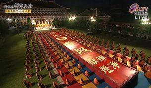 佛光山2020年禪淨共修獻燈祈福法會