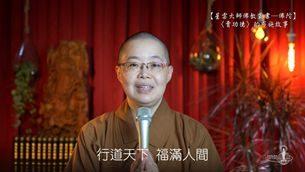【影音節目】《佛典故事》系列節目