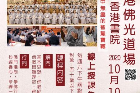 第二屆_第二期佛光香港書院線上報名