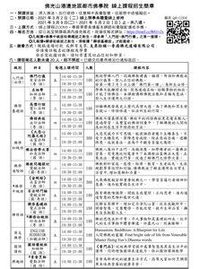 2021年香港佛光道場秋季課程線上報名
