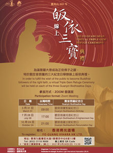 2021年香港佛光道場皈依典禮 線上報名