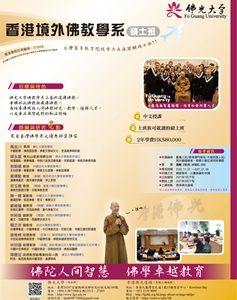 佛光大學香港境外佛教學系碩士班 第二屆開始招生啦