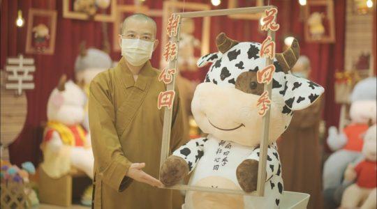 農曆新春特展2021