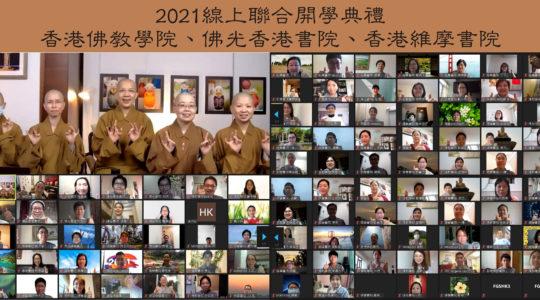 香港佛光道場星期六、日專案學院~ 香港佛教學院、佛光香港書院、香港維摩書院 線上聯合開學典禮