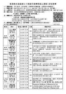 2021年香港佛光道場第七十期都市佛學院線上課程 線上報名