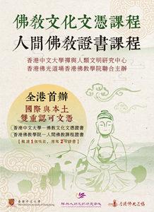 【最新推出】佛教文化文憑課程-人間佛教證書課程,已開放報名!