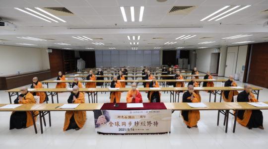 香港佛光道場參與佛光日全球抄經修持 回向疫情遠離、世界和平