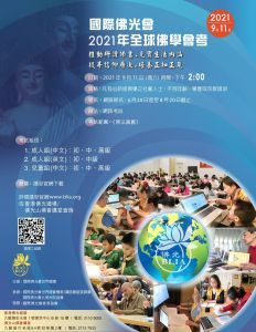 國際佛光會2021年全球佛學會考線上報名