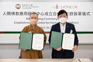 推動人文關懷 實踐社會責任 共建「人間佛教應用研習中心」-- 香港恒生大學與香港佛光道場簽署合作備忘錄