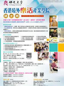 佛光大學香港境外樂活產業學院碩士班開始招生