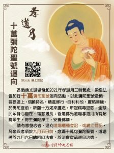 香港佛光道場孝道月十萬彌陀聖號迴向登記
