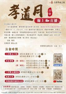 香港佛光道場2021年孝道月法會