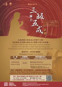 2021年香港佛光道場皈依典禮