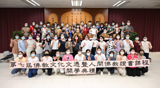 第七屆佛教文化文憑課程暨人間佛教證書課程開學典禮