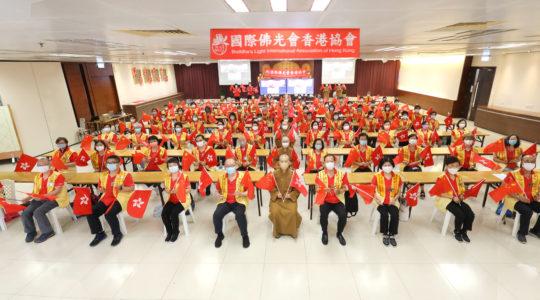 國際佛光會會員大會閉幕 香港佛光人學佛學管理獲益良多